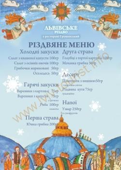 Львів екскурсії ціна. Екскурсії по Львову ціна