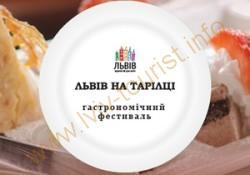 lviv-at-the-plate-2013-ukr