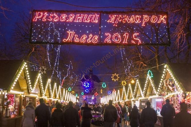 Різдво львові, традиції у Львові, на свята до львова