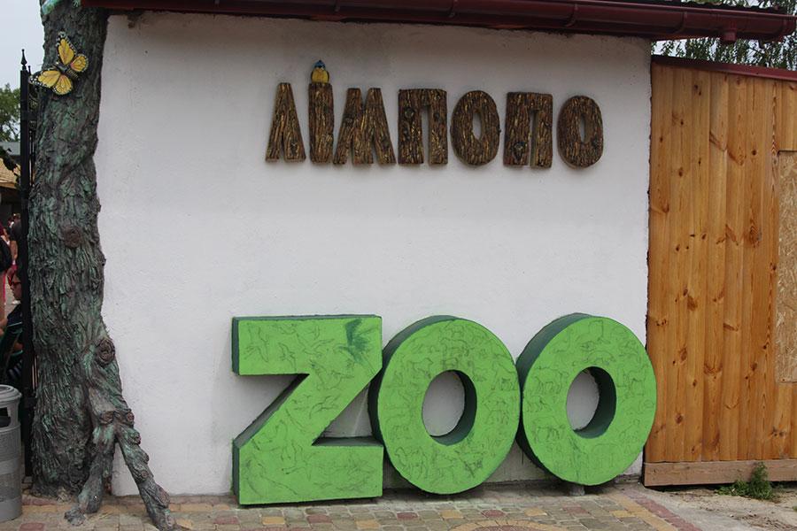 поїхати в зоопарк